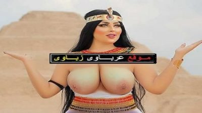 سكس سلمي الشيمي فضايح صور بزاز كس طيز مصري · عرباوى زباوى